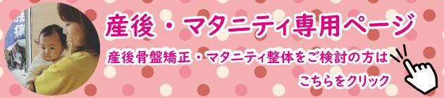 産後・マタニティ専用ページ