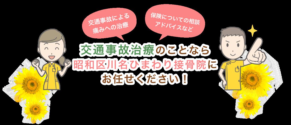 交通事故による痛みへの治療 保険についての相談アドバイスなど 交通事故治療のことなら昭和区川名ひまわり接骨院にお任せください!